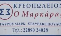 Κρεοπωλείο  Σταυρόπουλος