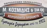 Χαλβαδοποιία Μ.Κοσμίδης